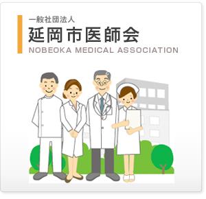 延岡市医師会